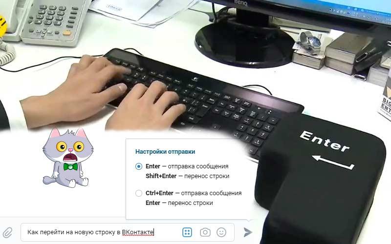 Как-перейти-на-новую-строку-в-ВКонтакте