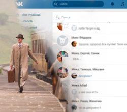 Как-вернуться-в-удаленную-беседу-ВКонтакте