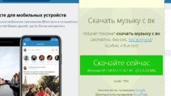 Почему-не-работает-VKsaver