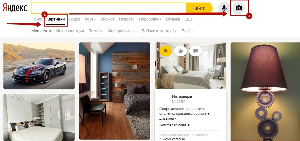 Как найти человека по фото в Одноклассниках 2-min