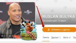 Как посмотреть закрытые фото в Одноклассниках 1-min