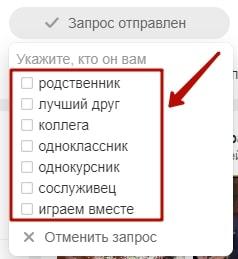 Как посмотреть закрытые фото в Одноклассниках 2-min