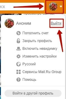Как посмотреть закрытые фото в Одноклассниках 3-min