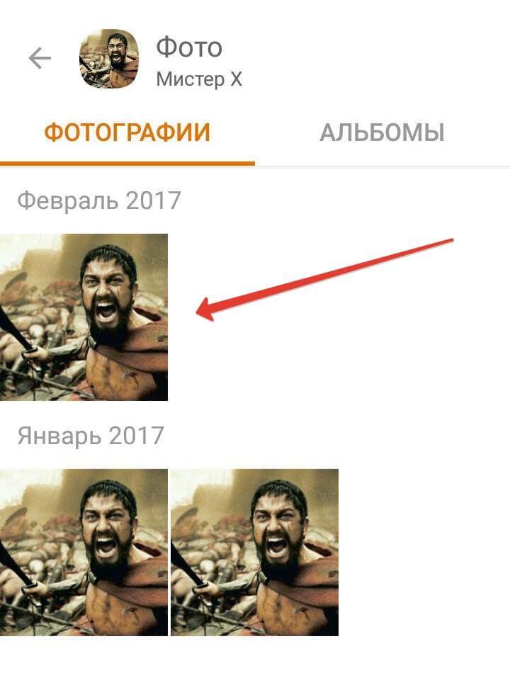 Как скачать фото с Одноклассников на компьютер или телефон 3-min
