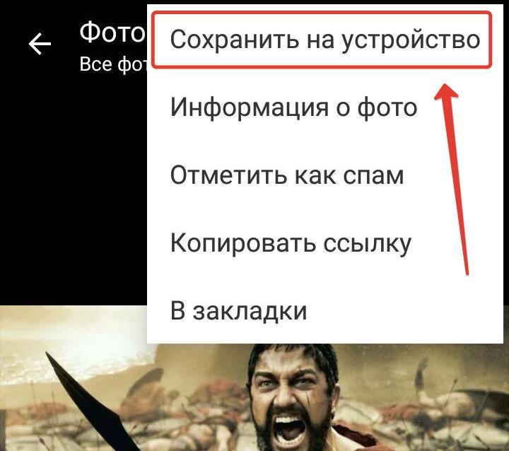 Как скачать фото с Одноклассников на компьютер или телефон 5-min