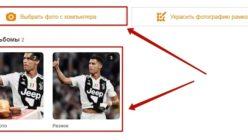 Как сменить главное фото в Одноклассниках 3-min