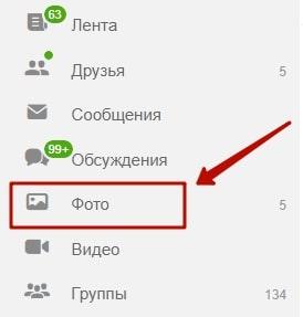 Как сменить главное фото в Одноклассниках 4-min