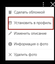 Как сменить главное фото в Одноклассниках 5-min