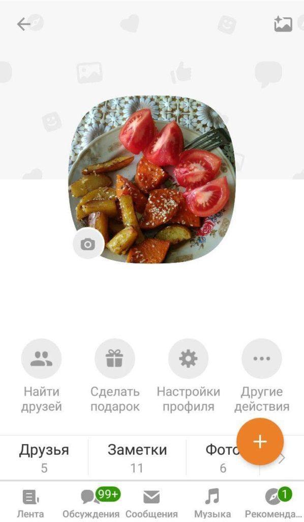 Как сменить главное фото в Одноклассниках 6-min