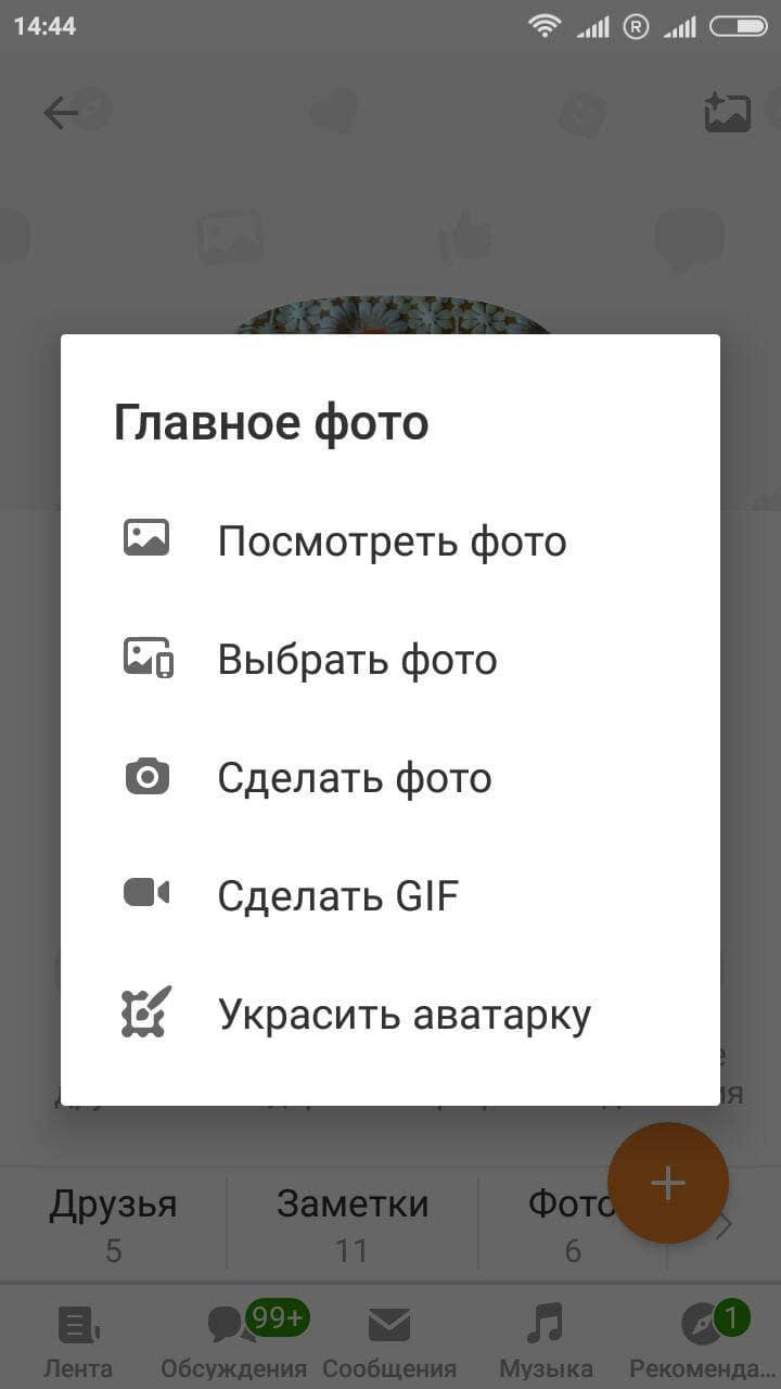 Как сменить главное фото в Одноклассниках 7-min