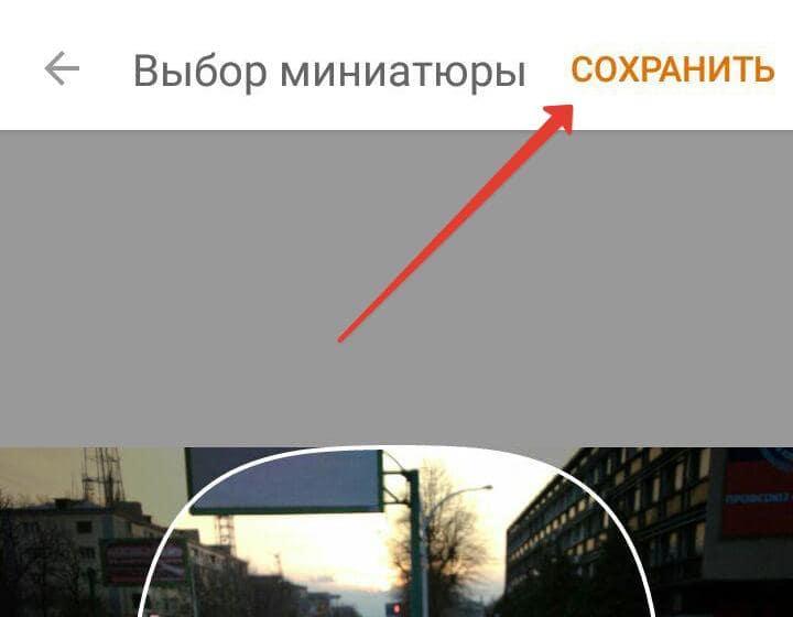Как сменить главное фото в Одноклассниках 8-min