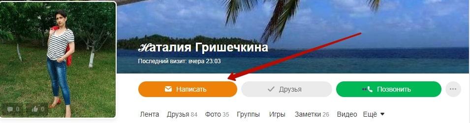 Инструкция по удалению переписки в Одноклассниках 1-min