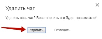 Инструкция по удалению переписки в Одноклассниках 3-min