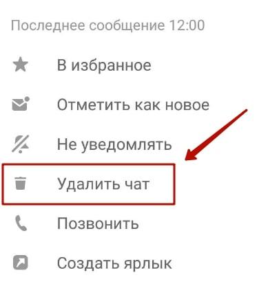Инструкция по удалению переписки в Одноклассниках 4-min