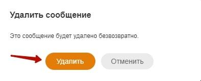 Инструкция по удалению переписки в Одноклассниках 6-min