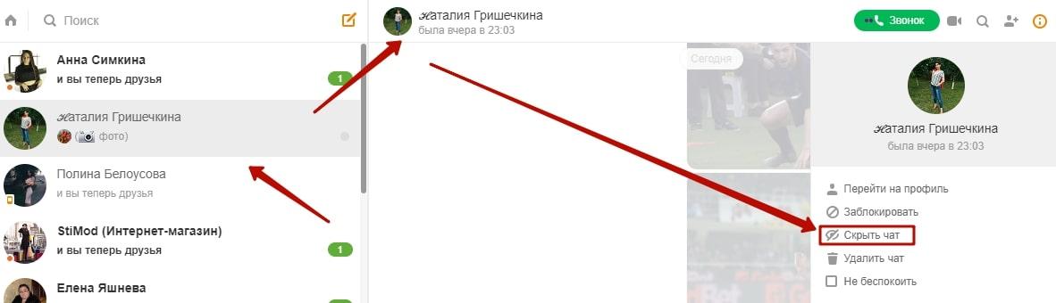 Инструкция по удалению переписки в Одноклассниках 7-min