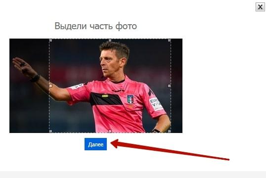 Как бесплатно украсить фото в Одноклассниках 10-min