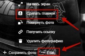 Как бесплатно украсить фото в Одноклассниках 13-min