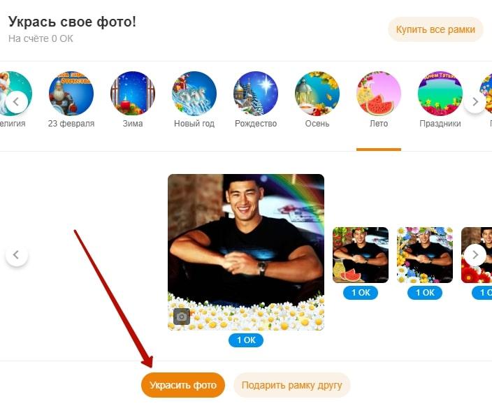 Как бесплатно украсить фото в Одноклассниках 2-min