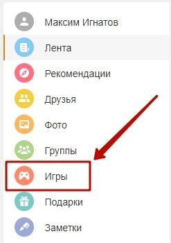 Как бесплатно украсить фото в Одноклассниках 3-min