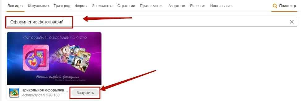 Как бесплатно украсить фото в Одноклассниках 4-min