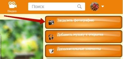 Как бесплатно украсить фото в Одноклассниках 5-min
