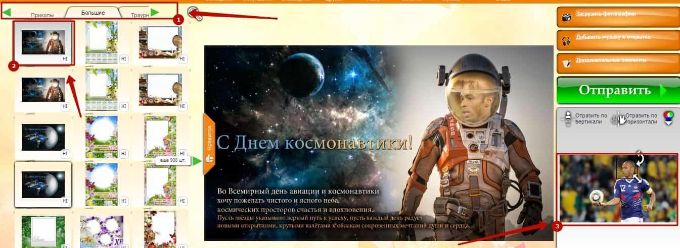 Как бесплатно украсить фото в Одноклассниках 6-min