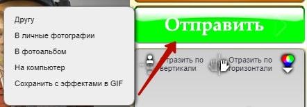 Как бесплатно украсить фото в Одноклассниках 8-min