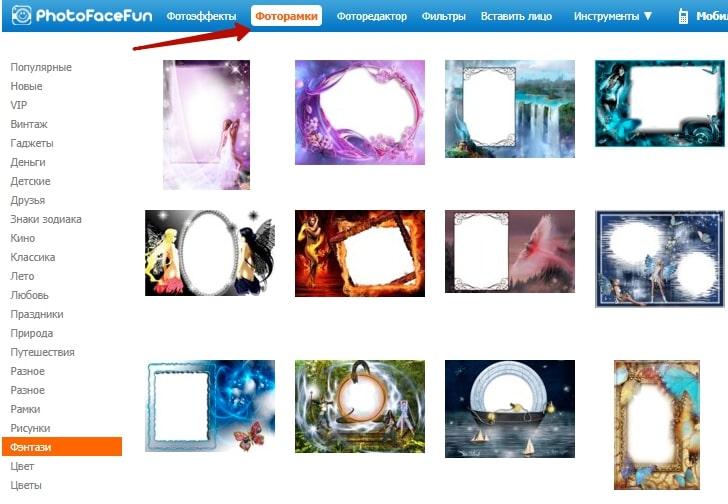 Как бесплатно украсить фото в Одноклассниках 9-min