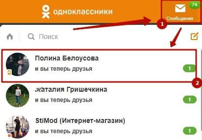 Как отправить фото в Одноклассниках через сообщение 1-min