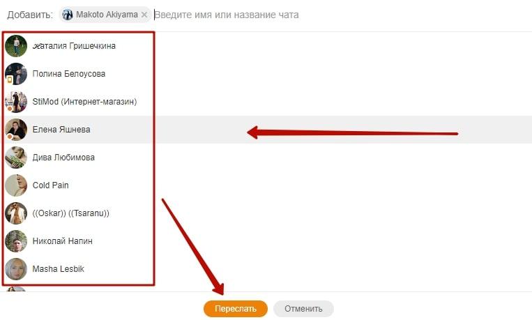Как отправить фото в Одноклассниках через сообщение 10-min