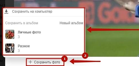 Как отправить фото в Одноклассниках через сообщение 11-min