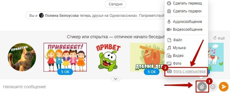 Как отправить фото в Одноклассниках через сообщение 2-min
