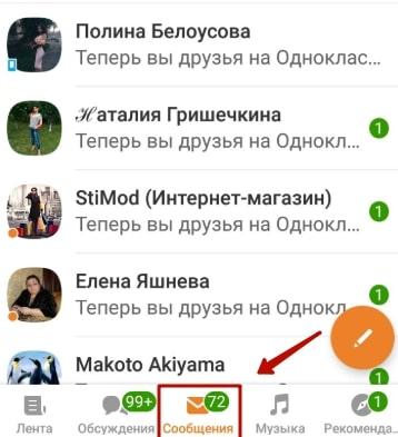 Как отправить фото в Одноклассниках через сообщение 5-min