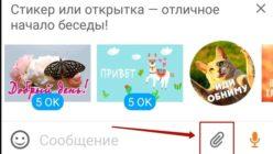 Как отправить фото в Одноклассниках через сообщение 6-min