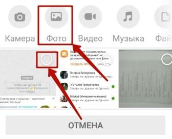 Как отправить фото в Одноклассниках через сообщение 7-min