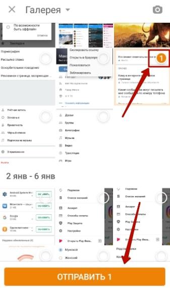 Как отправить фото в Одноклассниках через сообщение 8-min