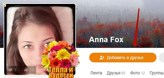 Как узнать номер телефона в Одноклассниках 1