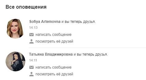 Как узнать номер телефона в Одноклассниках 2