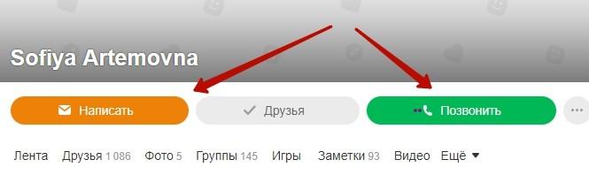 Как узнать номер телефона в Одноклассниках 3