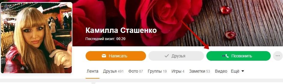 Как узнать номер телефона в Одноклассниках 4