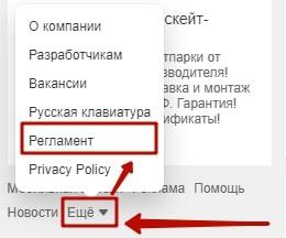 Как заблокировать страницу в Одноклассниках 2-min