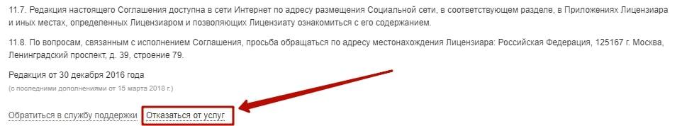Как заблокировать страницу в Одноклассниках 3-min