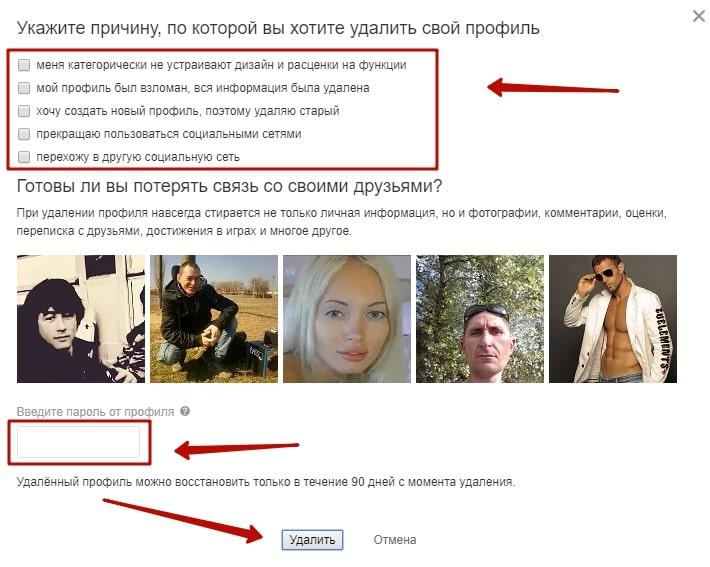 Как заблокировать страницу в Одноклассниках 4-min