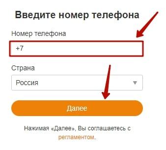 Как заблокировать страницу в Одноклассниках 6-min