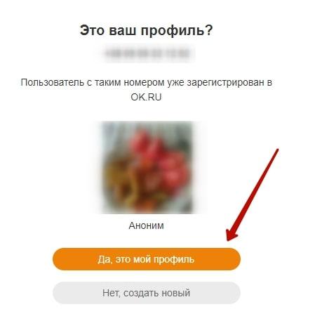 Как заблокировать страницу в Одноклассниках 7-min