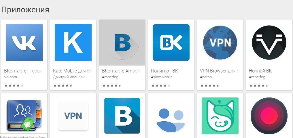 4-причины-немедленно-удалить-официальное-приложение-ВКонтакте 1