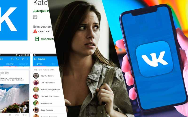 4-причины-немедленно-удалить-официальное-приложение-ВКонтакте