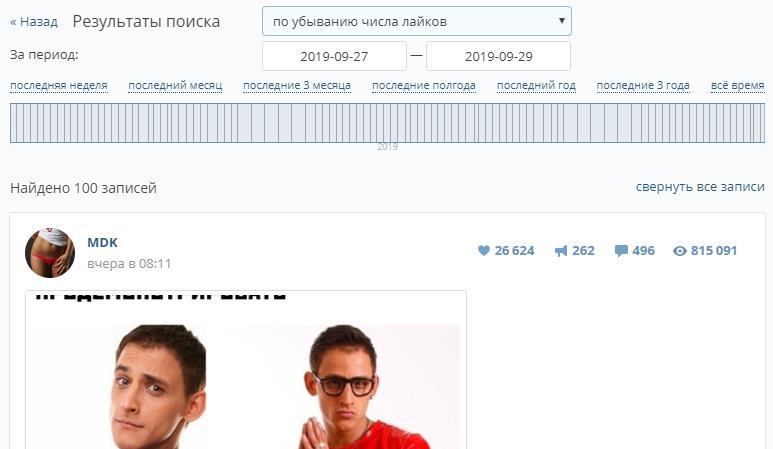 4-шикарных-приложения-ВКонтакте,-о-которых-не-знает-большинство-пользователей 3