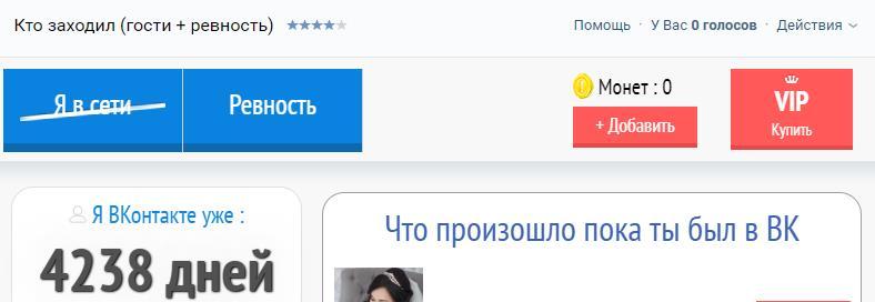 4-шикарных-приложения-ВКонтакте,-о-которых-не-знает-большинство-пользователей 4